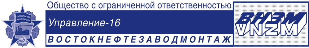 """ООО """"Управление 16 ВНЗМ"""""""
